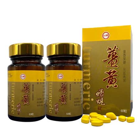 台糖 薑黃蠔蜆錠2瓶