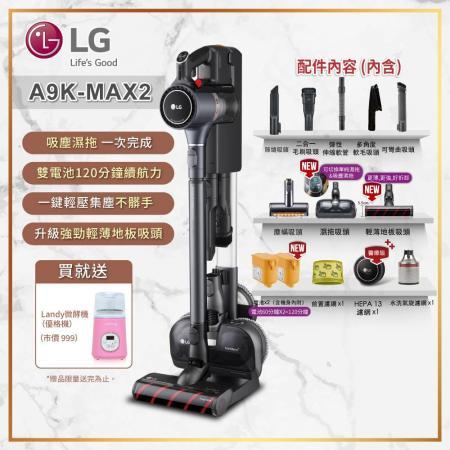 LG樂金 A9K-MAX2 WIFI無線濕拖吸塵器