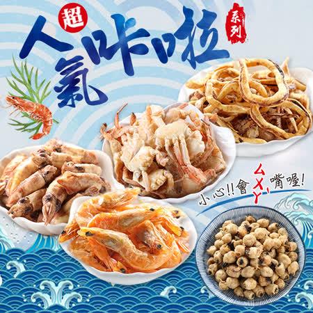 卡拉-任選12包 小卷/蝦/龍珠/蟹/魷