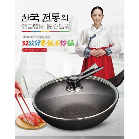 韓式麥飯石 不沾炒鍋32公分