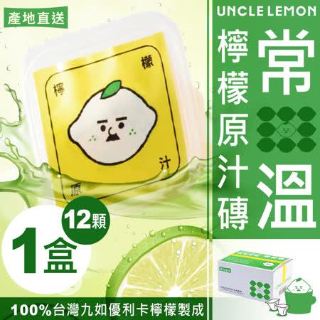 檸檬大叔 常溫檸檬原汁磚1盒