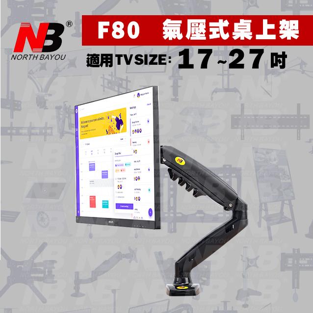 NB F80/ 17-27吋桌上型氣壓式液晶螢幕架《適用電競螢幕》