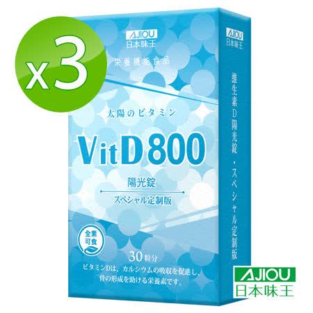 日本味王  維生素D陽光錠3盒