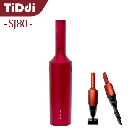 TiDdi 隨手/車用  紅酒瓶吸塵器 SJ80