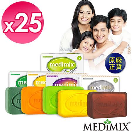 Medimix印度皂25入 (岩蘭草皂+熱銷組)