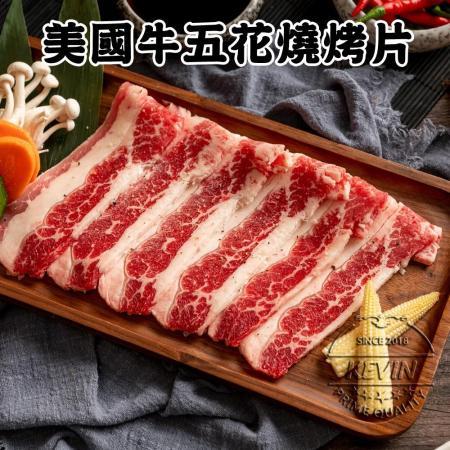 美國CHOICE 牛五花燒烤片10盒