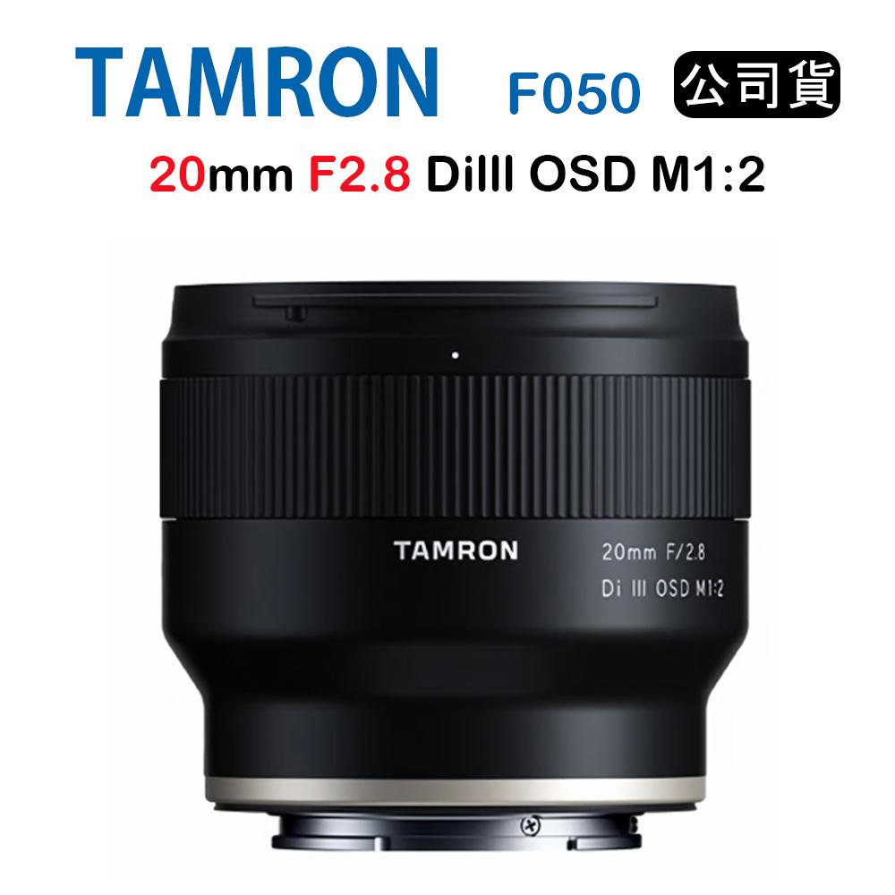 TAMRON 20mm F2.8 Dilll OSD M1:2 F050騰龍 (公司貨) For E接環