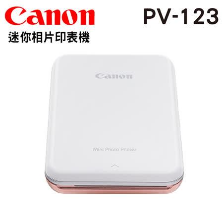 Canon PV-123 迷你 相片印表機(玫瑰金)