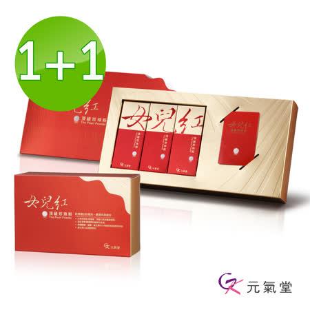元氣堂 女兒紅珍珠粉30包/盒