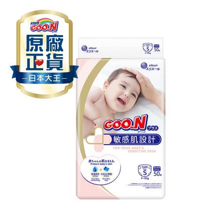 日本大王境內版敏感肌黏貼型紙尿布(S/ 50片*4串)
