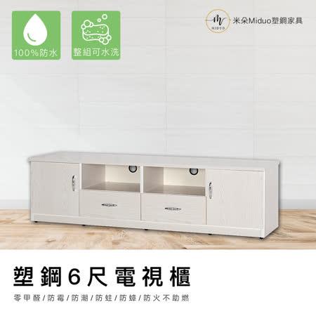 Miduo 6尺塑鋼電視櫃