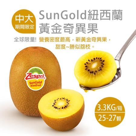 紐西蘭SunGold 中大黃金奇異果3.3kg