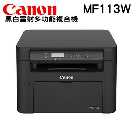 Canon MF113w 無線黑白雷射複合機