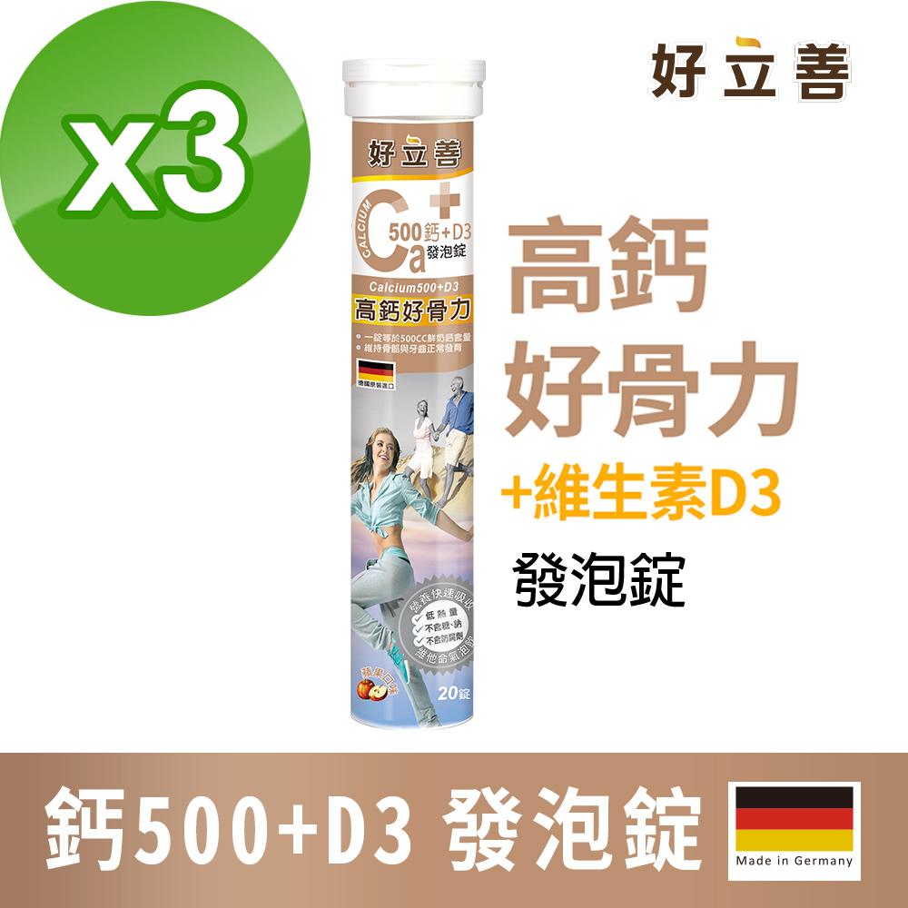 德國 好立善 鈣+D3發泡錠3入組 20錠x3(蘋果口味)