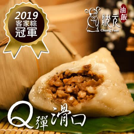 狀元油飯 香菇肉粿粽 8粒