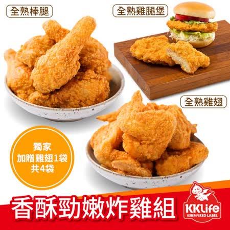 KKLife-紅龍 香酥勁嫩炸雞組共4袋