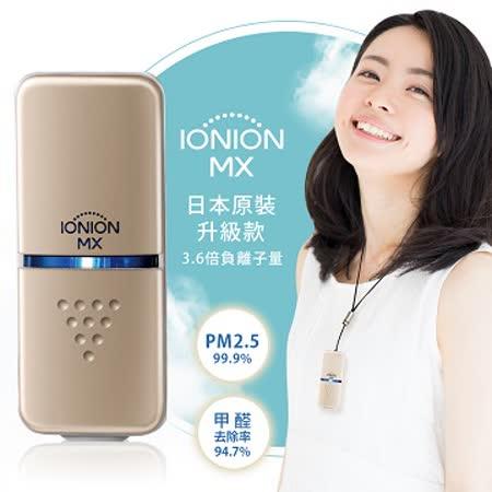 (二入組) 日本原裝IONION  MX超輕量隨身空氣清淨機