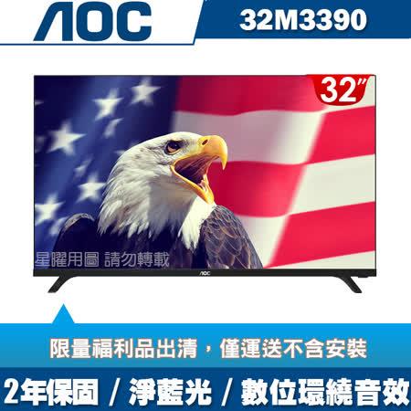 AOC 32吋 薄邊框 液晶顯示器+視訊盒