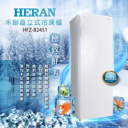 禾聯 235L  直立式冷凍櫃 HFZ-B2451