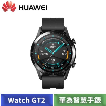 HUAWEI WATCH GT2  46mm 氟橡膠錶帶