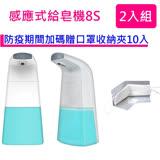 感應式自動泡沫機/給皂機 2入組 8S(加碼贈口罩收納夾10入)