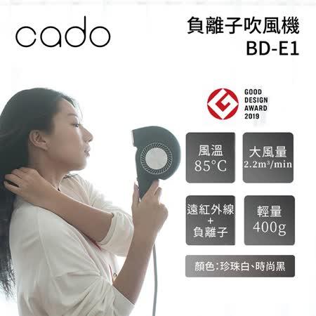 CADO日本  三重水潤負離子吹風機