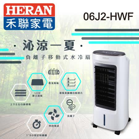 HERAN 禾聯 6L 負離子移動式水冷扇