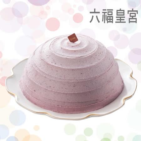 六福皇宮 濃.芋香布蕾蛋糕7吋