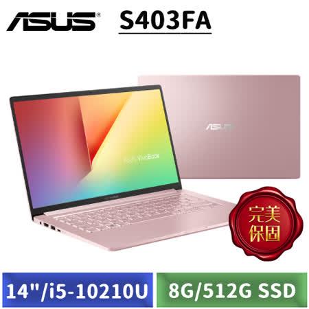 ASUS 時尚玫瑰金/14吋 10代i5/1.3kg輕薄筆電