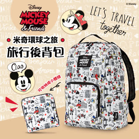 Disney 英國限定米奇 環球之旅-折疊後背包