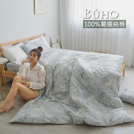 BUHO《月神之吻》天然嚴選純棉單人二件式床包組