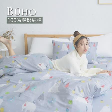 BUHO《哈囉貝兒》天然嚴選純棉單人二件式床包組