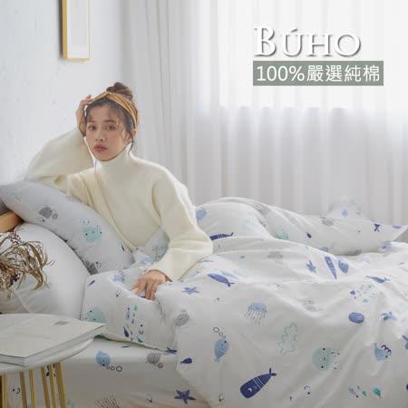 BUHO《自由藍語》天然嚴選純棉單人二件式床包組