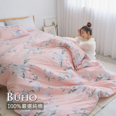 BUHO《歐園花芙》天然嚴選純棉單人二件式床包組