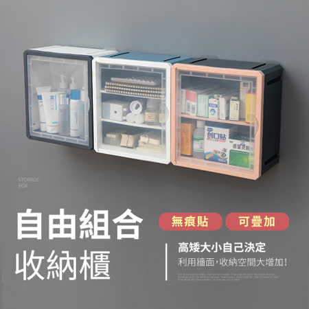 IDEA 無痕自由貼收納櫃