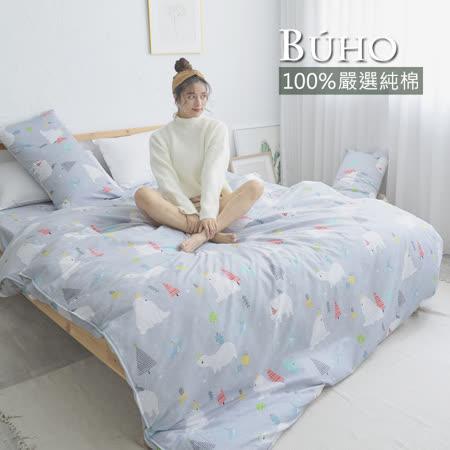 BUHO雙人 純棉兩用被床包