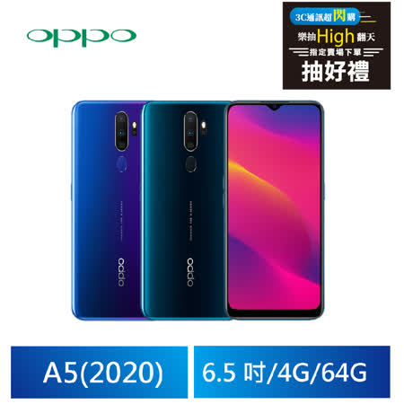 OPPO A5 2020 4G/64G 6.5吋手機