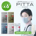 日本PITTA MASK 高密合可水洗口罩 (3片/包)*任選6包 加贈噴瓶x1(款式隨機)
