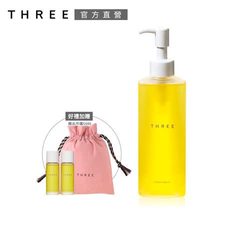 THREE肌能潔膚油買大送2小組