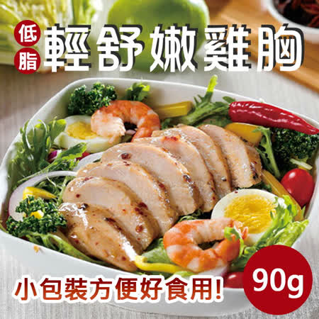 享點子 舒肥嫩雞胸肉任選5包