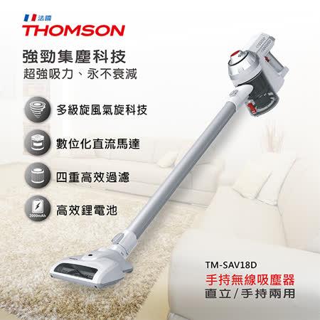 THOMSON 直立X手持無線吸塵器