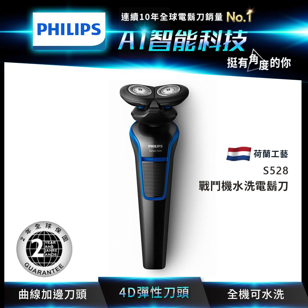 【PHILIPS飛利浦】戰鬥機U-Tube雙刀頭電鬍刀 S528