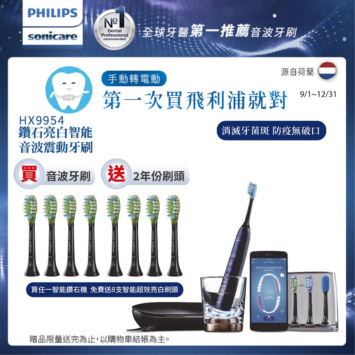 【音波震動 徹底潔牙】PHILIPS 飛利浦 鑽石靚白智能音波震動牙刷/電動牙刷(深邃藍) HX9954/52 (買就送衣物香氛噴霧)
