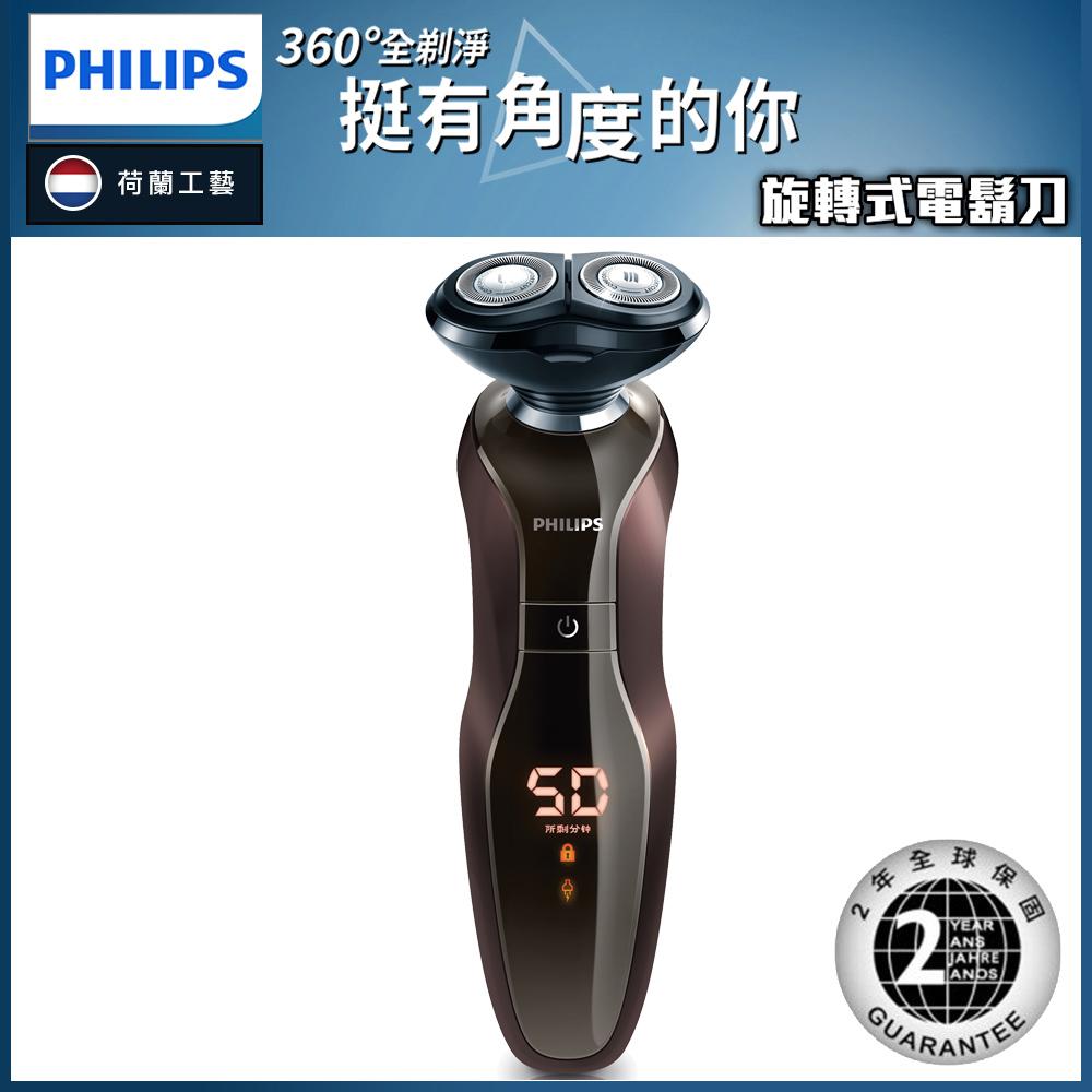 【PHILIPS飛利浦】銳鋒系列兩刀頭全水洗電鬍刀S575