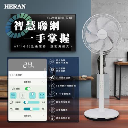 HERAN 禾聯 14吋 智慧聯網變頻DC風扇