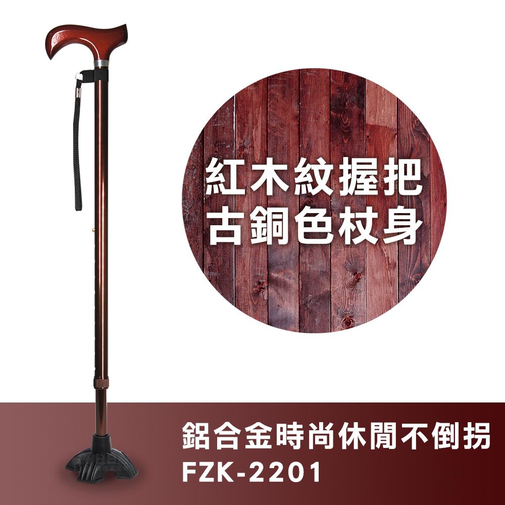富士康 鋁合金時尚休閒不倒拐杖 FZK-2201 紅木紋握把 古銅色杖身