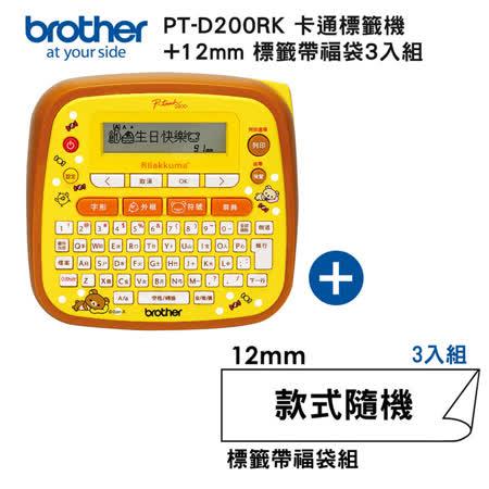 Brother 標籤機 超值福袋組合