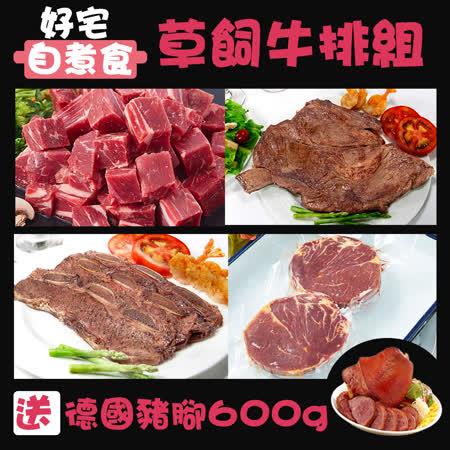 買5包送5包 紐西蘭草飼骰子牛肉