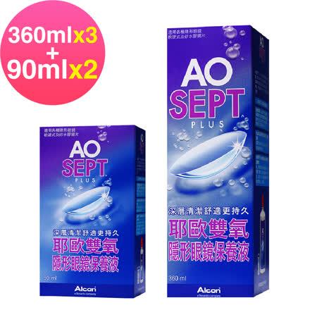 愛爾康AO雙氧 隱形眼鏡保養液
