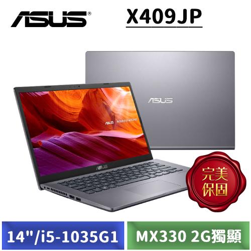 [送散熱支架] ASUS X409JP-0051G1035G1 星空灰 (14吋/i5-1035G1/4G/512G SSD/W10H)